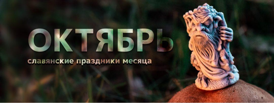 Славянские праздники в октябре