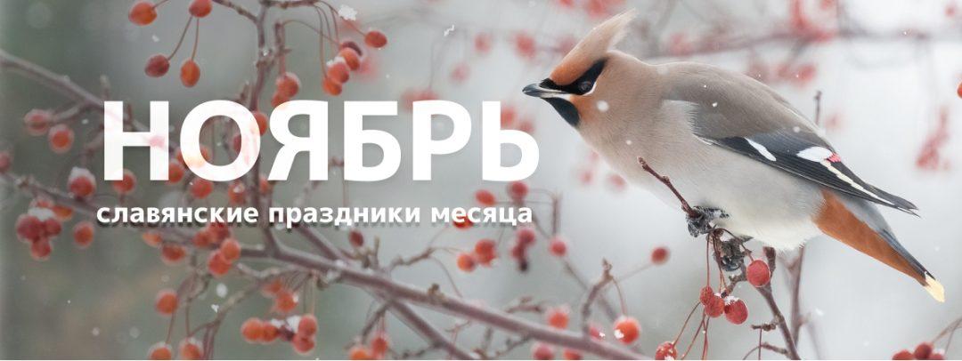 даты славянских праздников