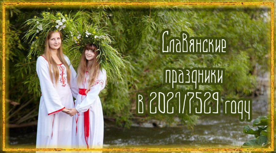 славянские праздники в 2021 году