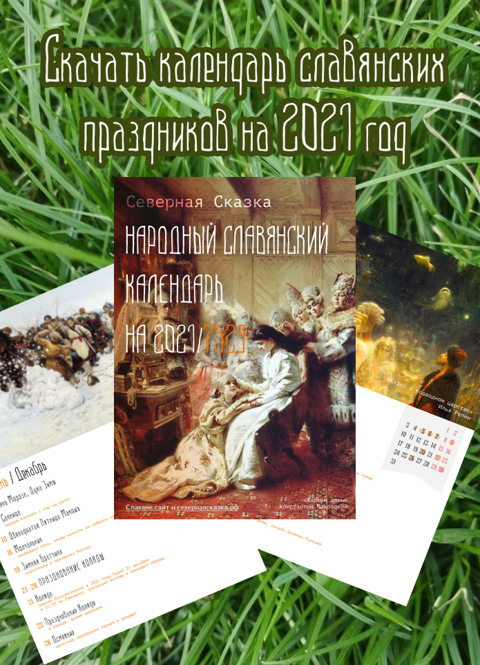 календарь, праздники, праздники 2021, календарь 2021, славянский календарь, календарь славянских праздников