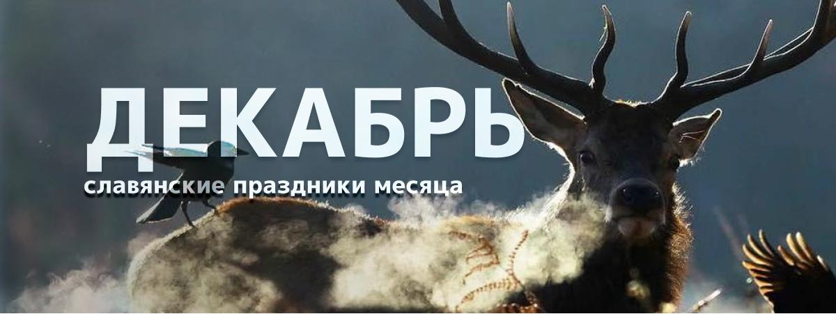 календарь славянских праздников в декабре