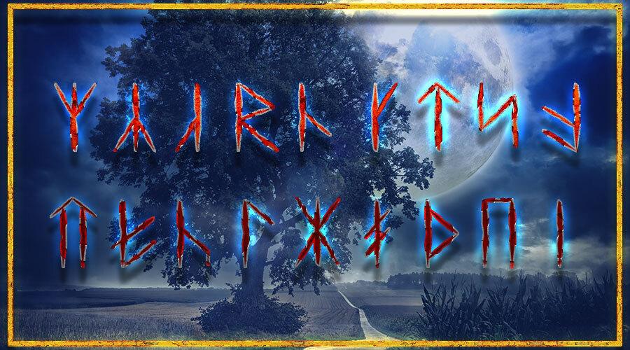 Славянская руна, славянские руны, алфавит рун,