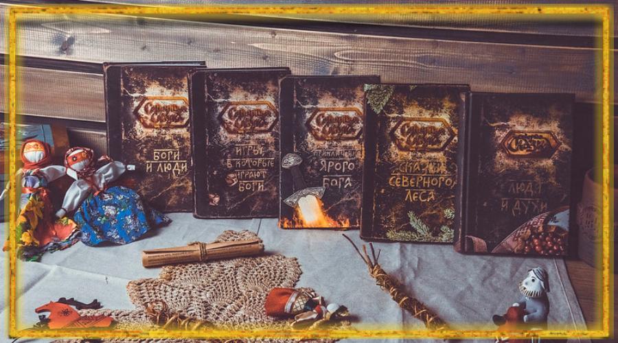 Северная сказка, славянские книги, славянские сказки, славянская мифология