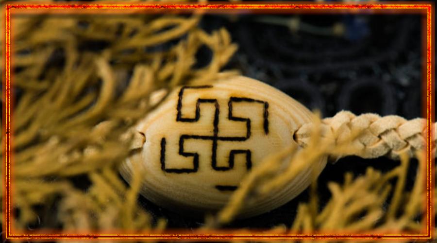 Родовик, знак Родовик, оберег Макошь
